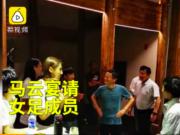 马云宴请中国女足 为啥主教练贾秀全却未获邀请?