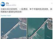 反华分子拿三峡大坝搞事 结果被中国航天看到了
