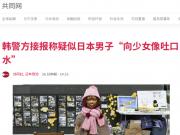 韩媒:疑似日本男子向韩国慰安妇少女像吐口水