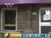 """这座城一个月20家关停 家门口""""银行""""为啥消失了"""