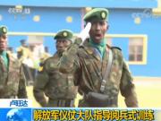 卢旺达阅兵喊中文咋回事?真相来了