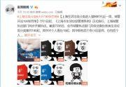 上海垃圾分类6天开190张罚单,已有15人被罚款