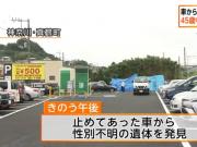 日本停车场现遗体 媒体称死者为中国女导游
