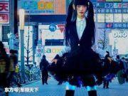 辣眼睛!奇葩日本人发明内侧会发光的裙子