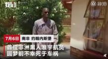 非洲准宇航员丧生 30岁南非小伙天空梦想戛然而止