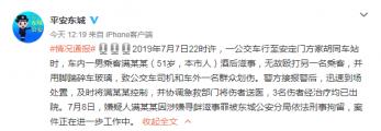 北京警方:一男子在公交车上打乘客、踹玻璃致2人伤,被刑拘