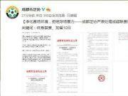 成都足协处罚成超暴力事件:球员终身禁赛拘留10日