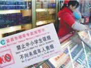 """禁止中小学周边100米内售烟 """"100米""""究竟怎么量?"""
