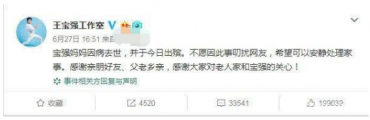 王宝强新女友冯清靠两点得人心:对宝强孩子和逝去的婆婆都很上心