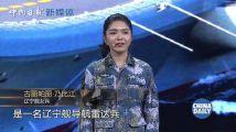 揭秘中国航母背后故事 听着听着就哭了