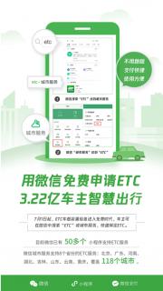 微信自7月1日起支持直接申办ETC 全程仅需35秒