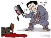 残忍!商洛一27岁男子嫌8岁女孩喊自己名字,用菜刀将其杀害