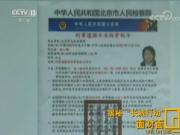 """台湾嫌疑人叫嚣""""不是中国人"""" 西班牙法官硬怼"""