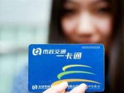 北京:将全面取消手机一卡通开卡费