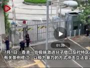 环球时报:暴徒攻击香港立法会 行径令人发指