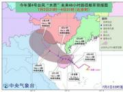 """今年第4号台风""""木恩""""生成 距海南省万宁仅65公里"""
