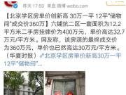 北京学区房单价创新高!免费的才是最贵的。怀念有学费的年代