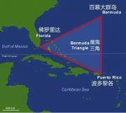 百慕大魔鬼三角的灵异事件,到底骗了你多少年?