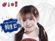 火箭少女101赖美云Sunnee化身篮球经理人 加盟首档篮球竞技真人秀