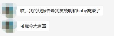 网友爆料黄晓明baby将官宣离婚