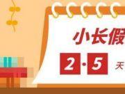 江苏2.5天小长假 鼓励错峰休假和弹性作息