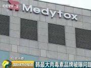 韩销量第一肉毒素生产车间细菌超标 部分流入中国