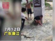 男童被绑石柱鞭打,被打的原因是村民怀疑小孩偷钱