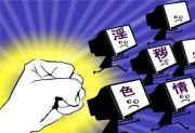 """知名色情网站4名骨干落网!包括一名哈尔滨""""女神"""",她连自己都""""下手"""""""