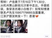 杭州14岁女孩离家出走后在火车站发现身影,警方正全力寻找