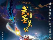 国漫电影《武圣关公》因制作进度撤档 原定于7月26日上映