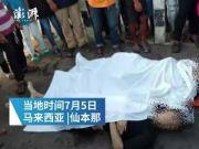 中国游客遭鱼炮炸死案 马来警方:或死于蓄意谋杀