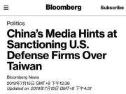 """""""不是我""""!听说可能上中国制裁名单 这家美企的""""求生欲""""满满…"""
