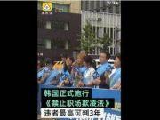 韩国立法禁止职场欺凌 下班后给下属发工作指示被列入