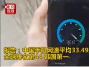全球手机网速排名:韩国跃居世界第一,中国则排第44名
