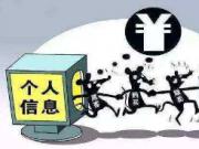 日本拟对科技巨头不当收集个人信息行为加强监管