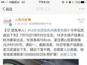 杭州14岁女孩找到 网友放心了