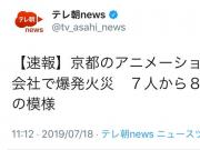 京都动画发生爆炸大概7-8人受重伤