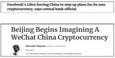 Libra将与支付宝微信竞争,希望成全球流通电子货币