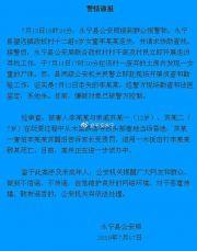 宁夏警方通报:女童跌落昏迷,12岁同伴怕受责罚将其打死