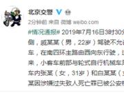 """北京""""只打电话不救人""""车祸:司机涉过失致人死亡罪"""
