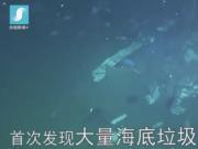 """震惊!""""深海勇士""""首次曝光海底巨型垃圾场(图)"""