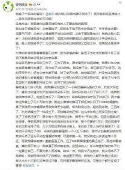 网友发长文称自己将结束自己的生命,金莎电话开导粉丝