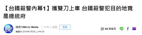"""台媒曝""""火车杀警事件""""内幕:嫌犯携双刀目的地是台""""总统府"""""""