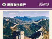 中国世界遗产总数第一,55处全名单一览!