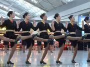 四川空姐航站楼跳舞、走秀,网友看呆!