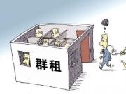 北京发布新版租房合同示范文本:禁止违法群租