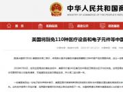 美国将豁免110种中国输美商品高额关税