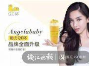 谁惹怒了Angelababy,杭州一公司被判赔100万!