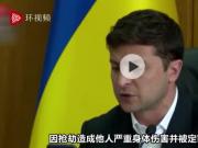 """乌克兰总统发火怒骂官员""""强盗"""" 将其赶出会场"""
