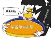"""新华社调查印章""""黑洞"""":这家企业为何能垄断十几亿元市场?"""